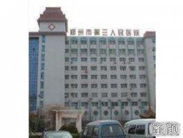 带你了解郑州市第三人民医院假体隆胸的特点