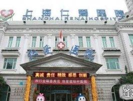 上海仁爱医院整形告诉你几个隆胸小秘密
