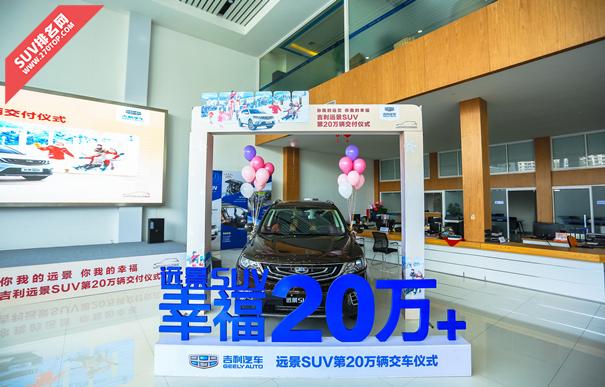 2018年2月远景SUV销量破20万辆 2018年2月远景SUV销量破20万辆 吉利SUV 第1张