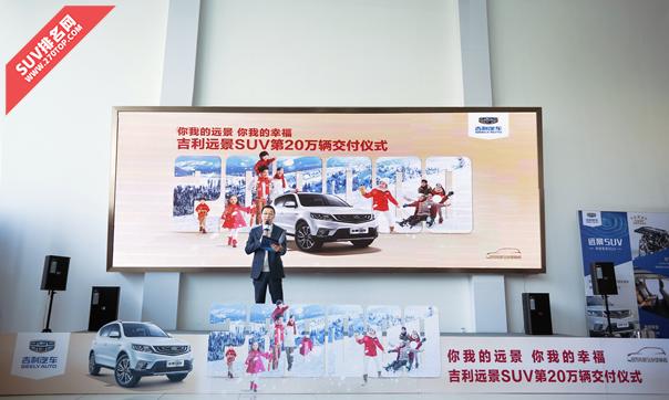 2018年2月远景SUV销量破20万辆 2018年2月远景SUV销量破20万辆 吉利SUV 第3张