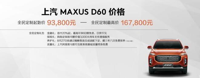 上汽MAXUS D60八月销量 大通D602019年8月销量1185辆(销量排名第132) 上汽MAXUS D60八月销量 大通D602019年8月销量1185辆(销量排名第132) SUV车型销量 第2张