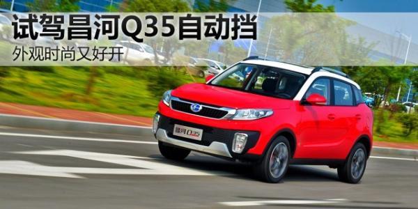 昌河Q35八月销量 2019年7月销量249辆(销量排名第190) 昌河Q35八月销量 2019年7月销量249辆(销量排名第190) SUV车型销量 第4张