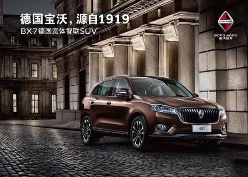 宝沃BX7八月销量 2019年8月销量1547辆(销量排名第110) 宝沃BX7八月销量 2019年8月销量1547辆(销量排名第110) SUV车型销量 第5张