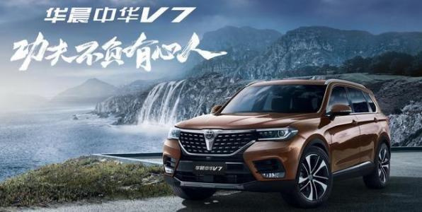中华V7八月销量 2019年8月销量593辆(销量排名第160) 中华V7八月销量 2019年8月销量593辆(销量排名第160) SUV车型销量 第1张