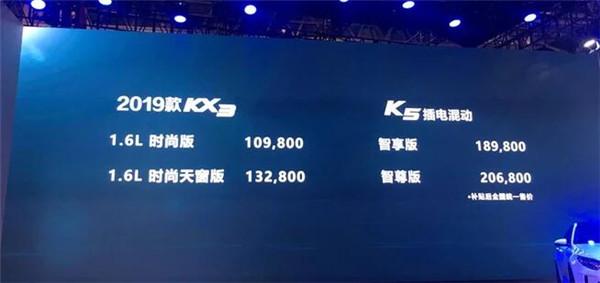 起亚KX3八月销量 2019年8月销量3辆(销量排名第256) 起亚KX3八月销量 2019年8月销量3辆(销量排名第256) SUV车型销量 第3张