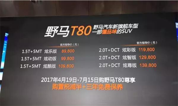 野马T80八月销量 2019年8月销量86辆(销量排名第227) 野马T80八月销量 2019年8月销量86辆(销量排名第227) SUV车型销量 第4张