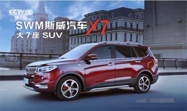 SWM斯威X7七月销量 2019年7月销量1190辆(销量排名第130) SWM斯威X7七月销量 2019年7月销量1190辆(销量排名第130) SUV车型销量 第3张