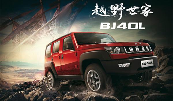 北京BJ40六月销量 2019年6月销量1765辆(销量排名第119) 北京BJ40六月销量 2019年6月销量1765辆(销量排名第119) SUV车型销量 第2张