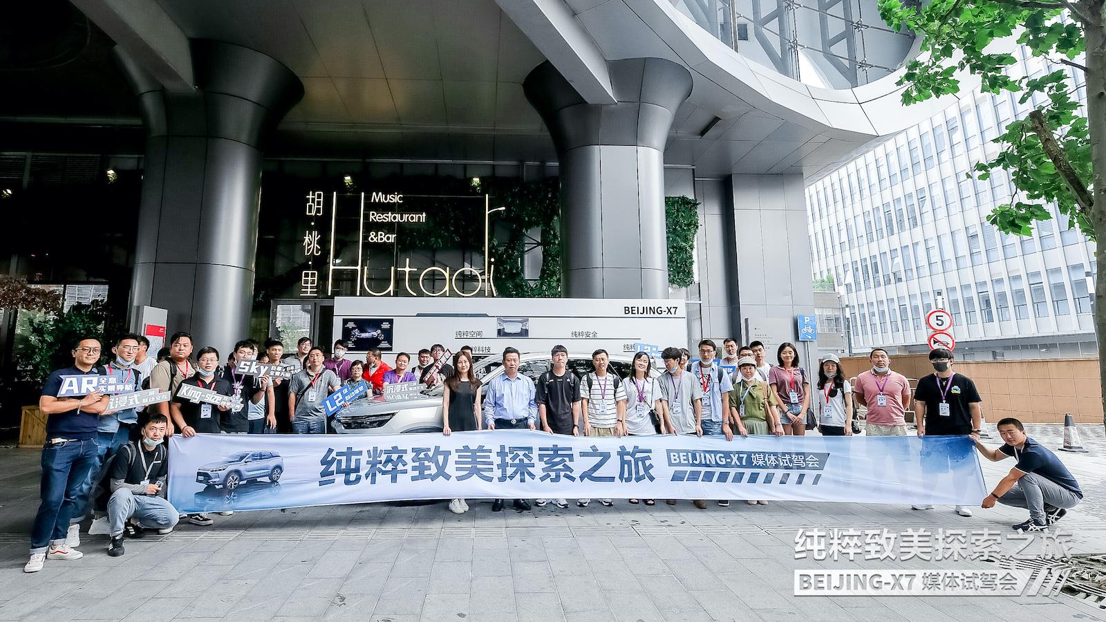 """大空间SUV,Beijing X7 """"纯粹致美探索之旅""""启程上海 BEIJING X7展""""大都致美""""设计新风尚 SUV评测 第10张"""