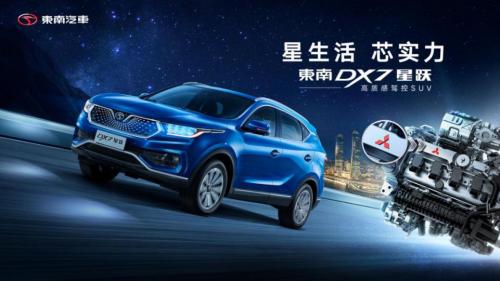 东南汽车 揭秘DX7星跃1.5T澎湃动力 探享星空静谧 SUV评测 第1张