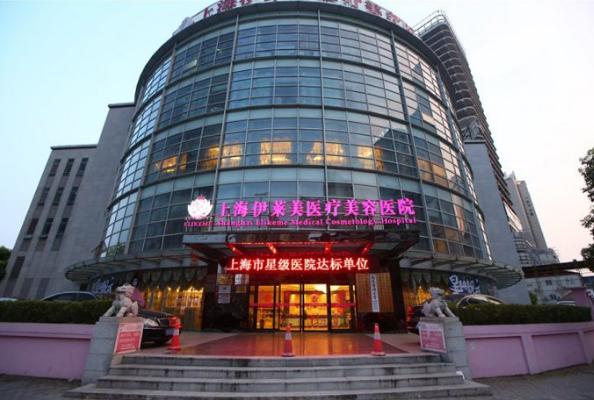 上海伊莱美磨骨 上海著名磨骨手术医院有哪些? 知识库 第5张