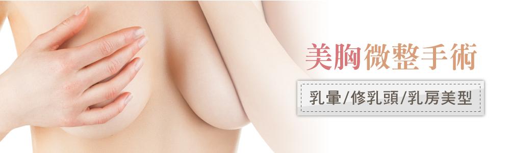 美胸微整手术-----乳头缩小/乳晕缩小 知识库 第1张