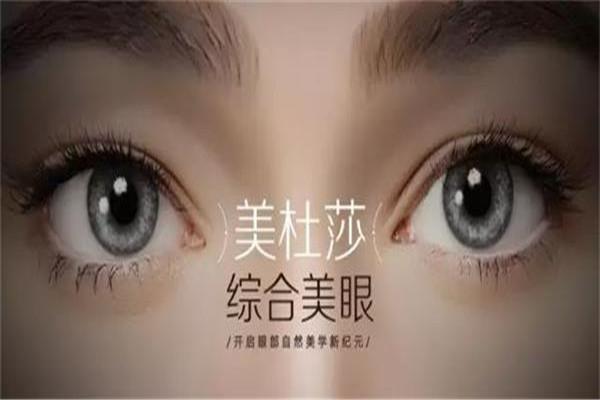 美杜莎双眼皮是噱头吗 美杜莎双眼皮好吗 美杜莎双眼皮是噱头吗 美杜莎双眼皮好吗 知识库 第1张