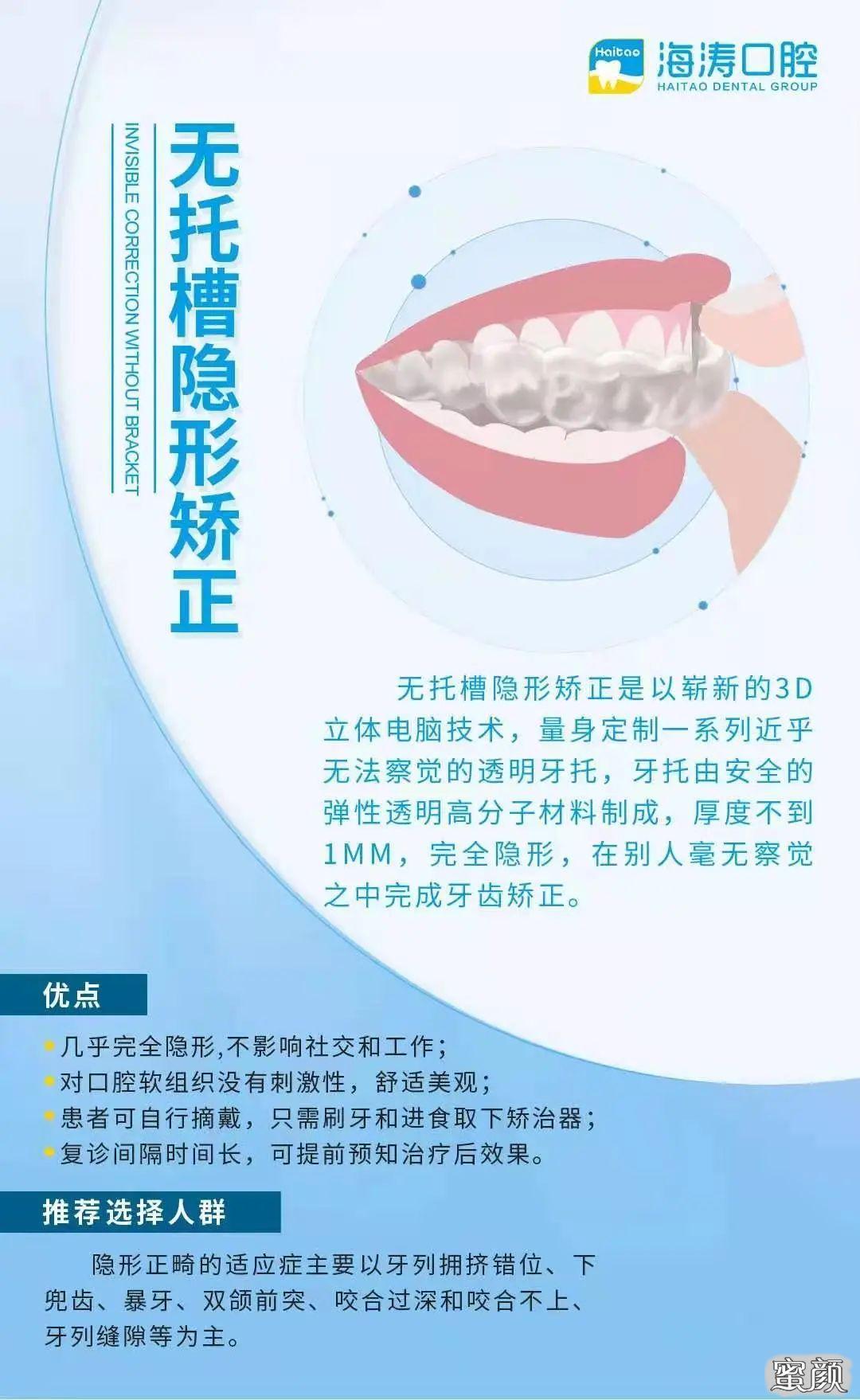https://img.miyanlife.com/mnt/timg/210220/1646234Q8-8.jpg 这个寒假 正是牙齿矫正好时节 知识库 第10张